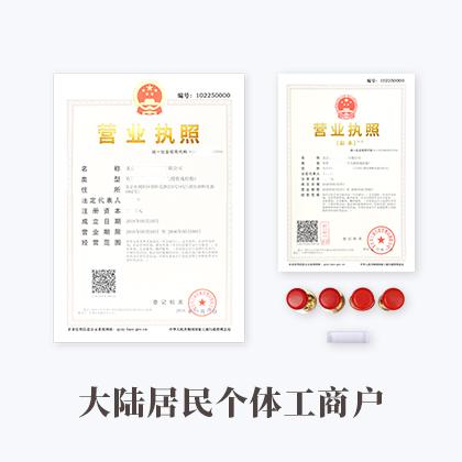 大陆居民个体工商户注册(默认)