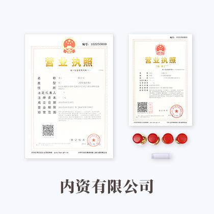 内资有限公司注册(默认)