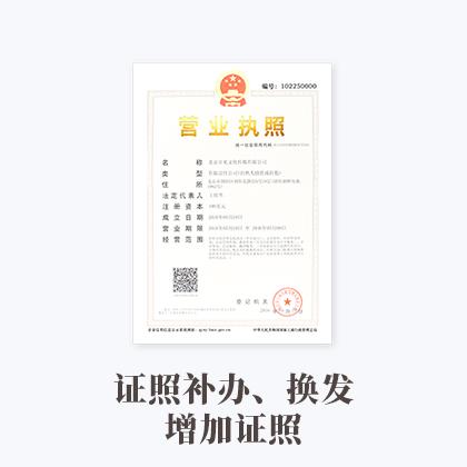 证照补办、换发、增加证照(内资有限公司)