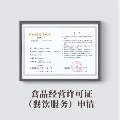 食品经营许可证(餐饮服务)申请(饮品店)79852455230734030