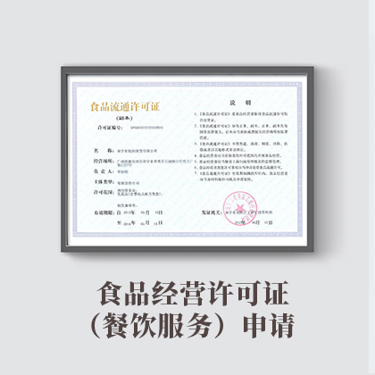 食品经营许可证(餐饮服务)申请(饮品店)80426980502985840