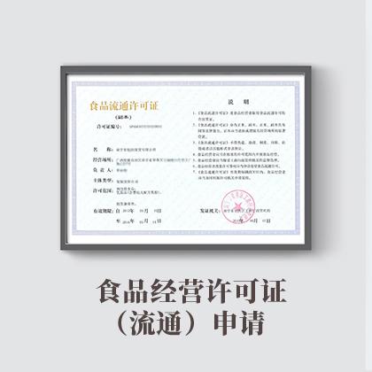 食品经营许可证(流通)申请(预包装食品,零售)