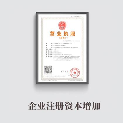 企业注册资本增加(内资有限公司)97535863159895260
