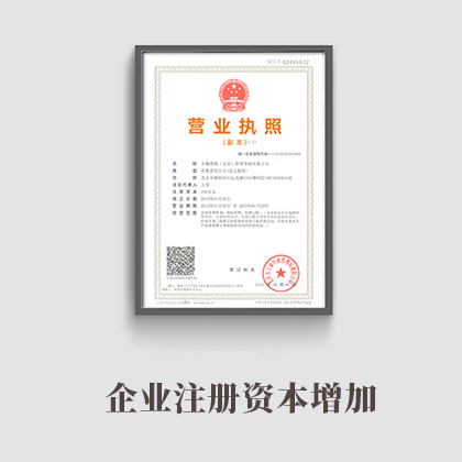 企业注册资本增加(内资有限公司)66394604779057610