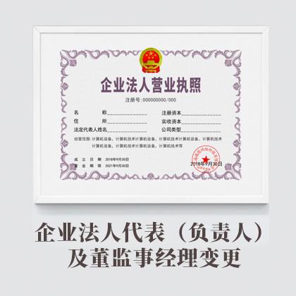 企业法人代表(负责人)及董监事经理变更(集团公司)