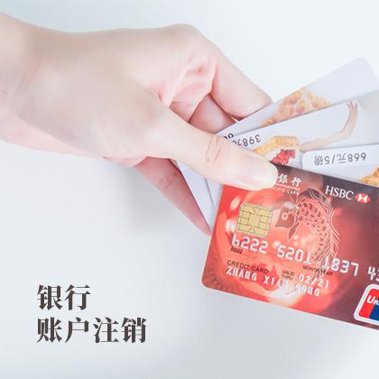 银行账户注销(默认)83720099026361780