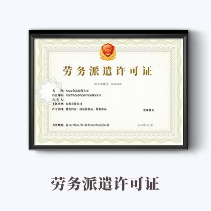 劳务派遣许可证申请(默认)59217535347225020