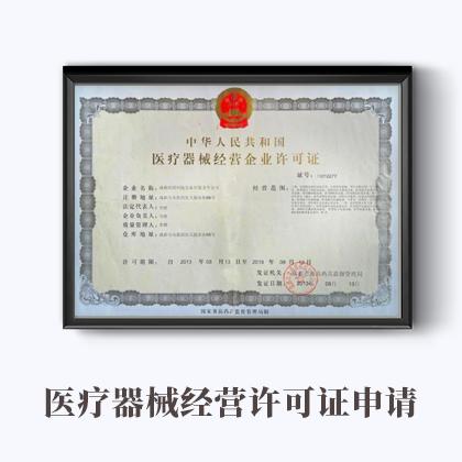 第三类医疗器械(经营)许可证申请(默认)