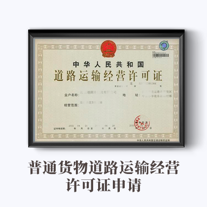 道路货物运输车辆许可申请申请(增车)