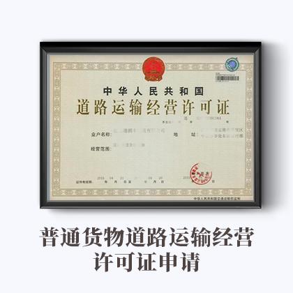 普通货物道路运输经营许可证申请(增车)60815641164671660