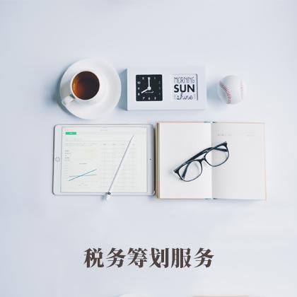 税务筹划(内资合伙企业)