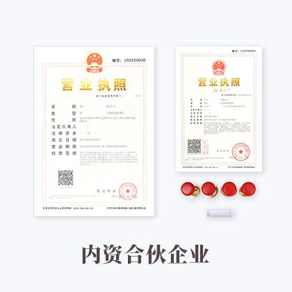 内资合伙企业注册(默认)
