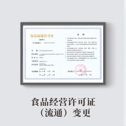 食品经营许可证(流通)变更(预包装食品,零售)13071062349057416