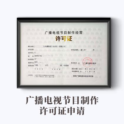 广播电视节目制作许可证申请(默认)35209339325213350