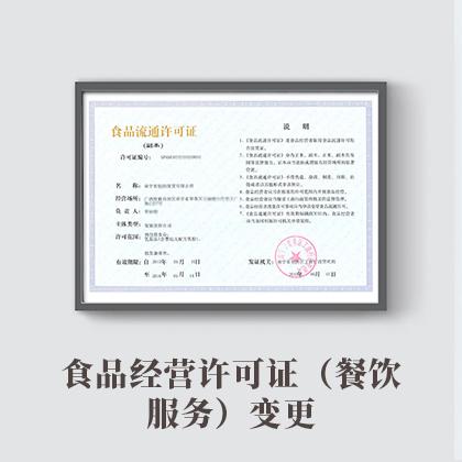 食品经营许可证(餐饮服务)变更(饮品店)72292979762208480