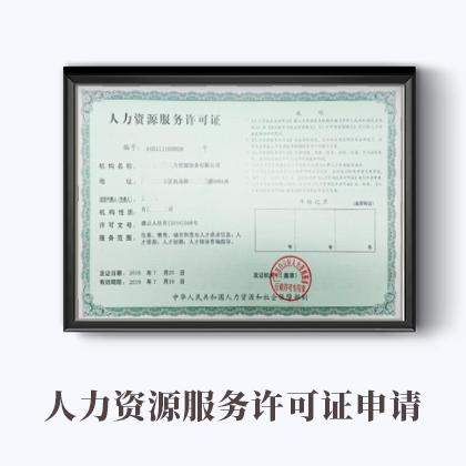 人力资源服务许可证申请(默认)