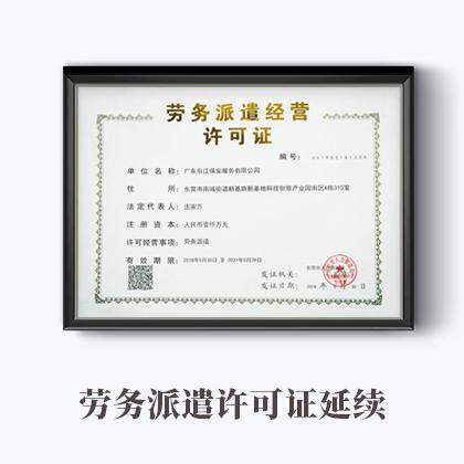 劳务派遣许可证延续(默认)29902537486801852