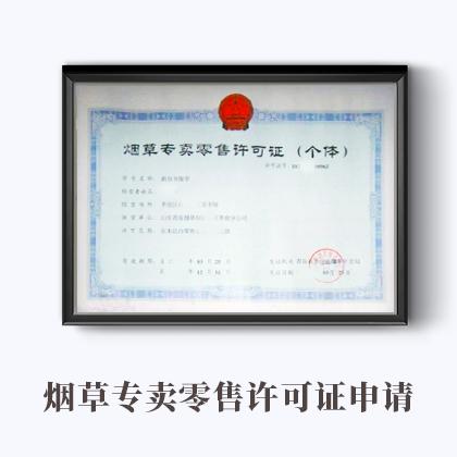 烟草专卖零售许可证申请(默认)82487493036218540