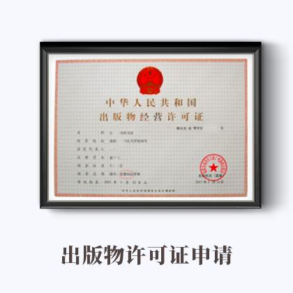 出版物许可证申请(零售)