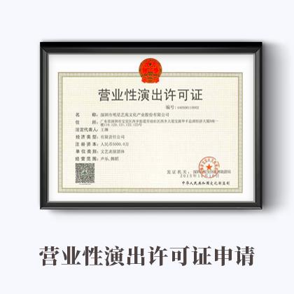 营业性演出许可证申请(默认)73520340418522580