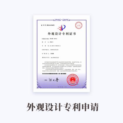 外观设计专利申请(多个申请人,减免,包含制图)42086738666256650