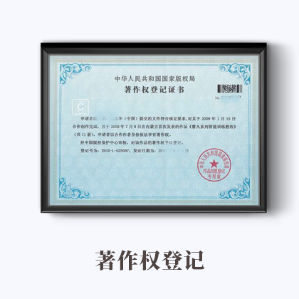作品著作权登记(美术,单独作品)43832758803772490