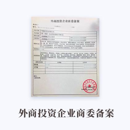 外商企业投资管理平台备案(默认)54989066976790490