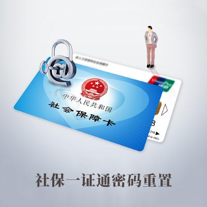 社保一证通密码重置