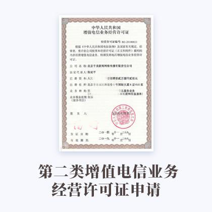 第二类增值电信业务经营许可证申请(国内呼叫中心业务)
