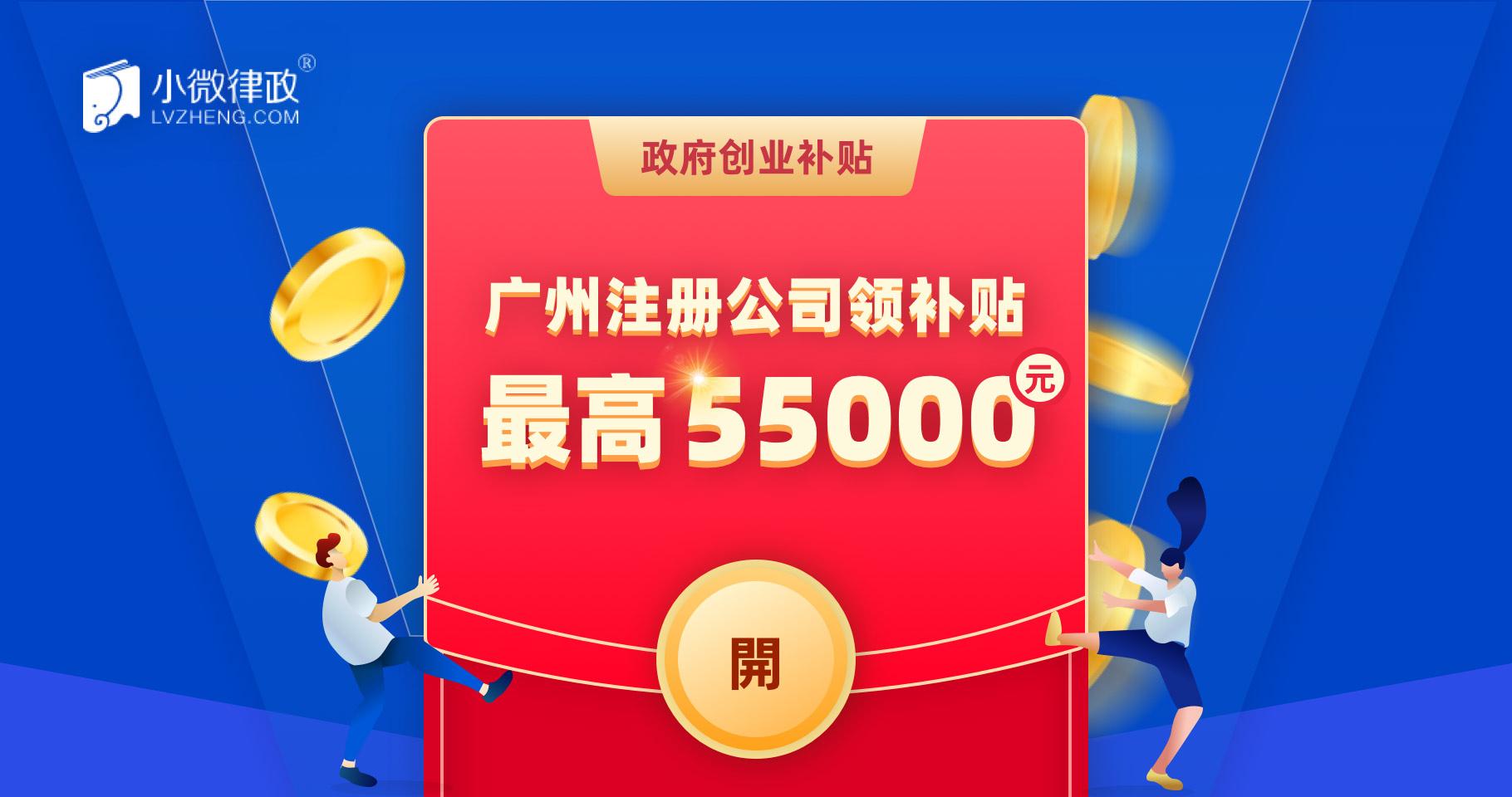 广州公司注册补贴