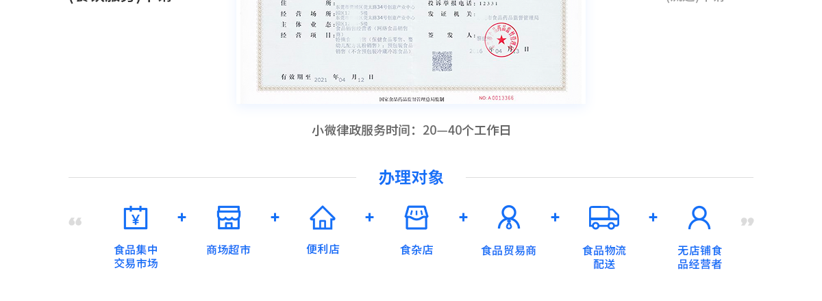 食品经营许可证(餐饮服务)申请(饮品店)46705066197499570