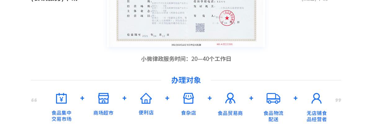 食品经营许可证(餐饮服务)申请(饮品店)4334732828861299