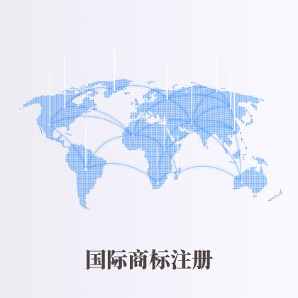 国际商标注册