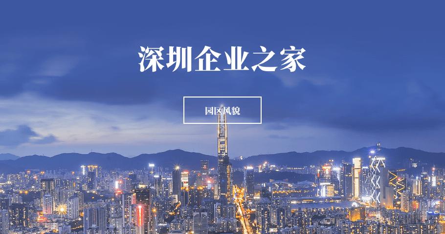 深圳企业之家——园区