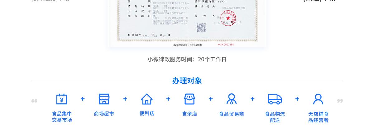 食品经营许可证(流通)申请(预包装食品,零售)92913698064320030