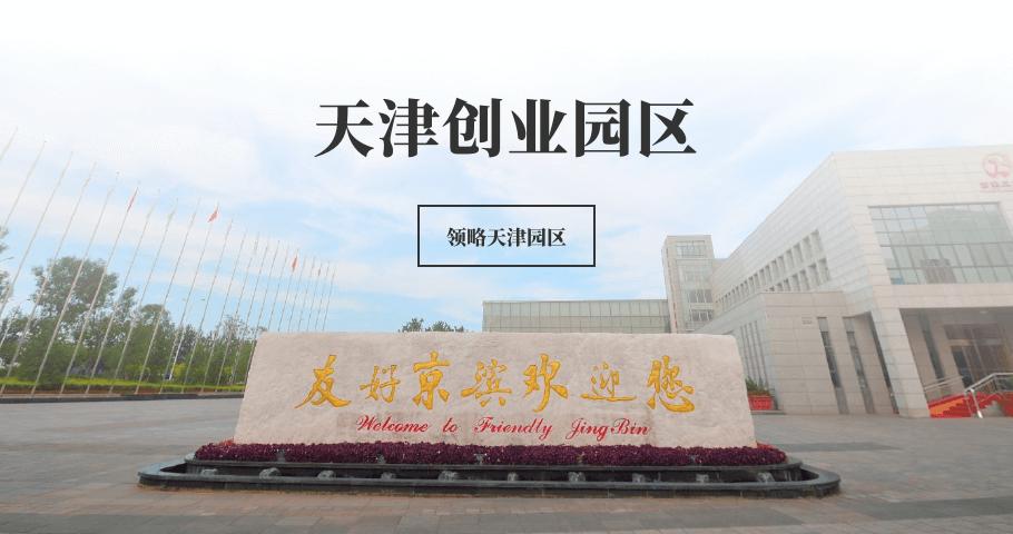 天津创业园区