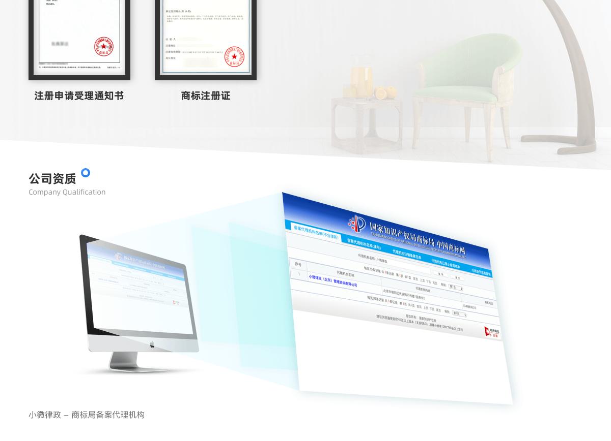 商标注册(标准服务)65092998461732980
