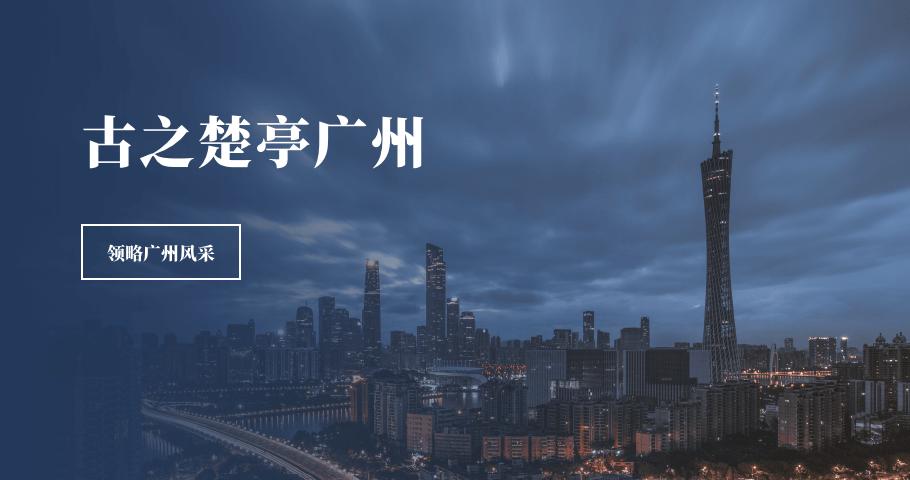 古之楚亭——广州