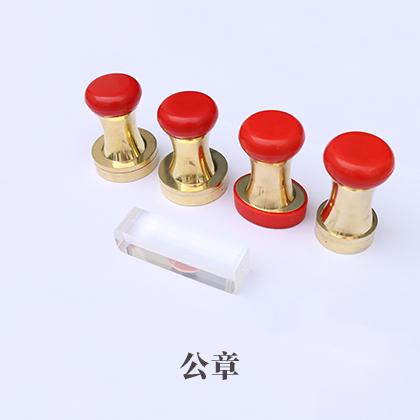 公章(中文印章,铜章)