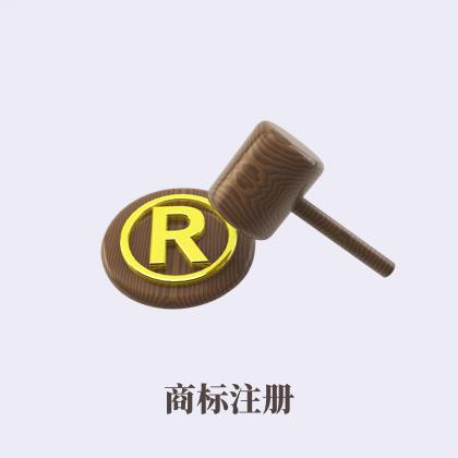 商标注册(标准服务)