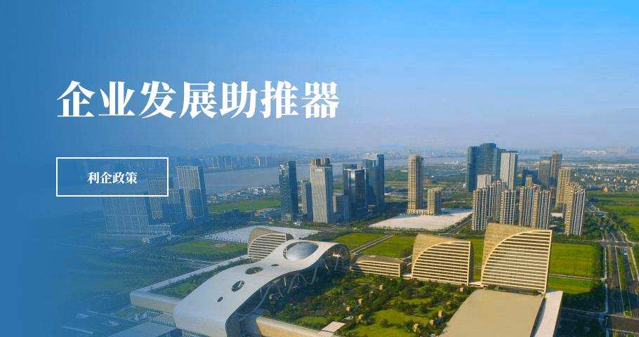 为杭州助力,引领经济发展