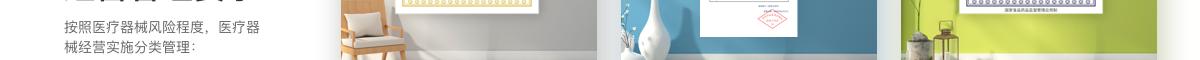 第三类医疗器械(经营)许可证申请(默认)74443162736039520