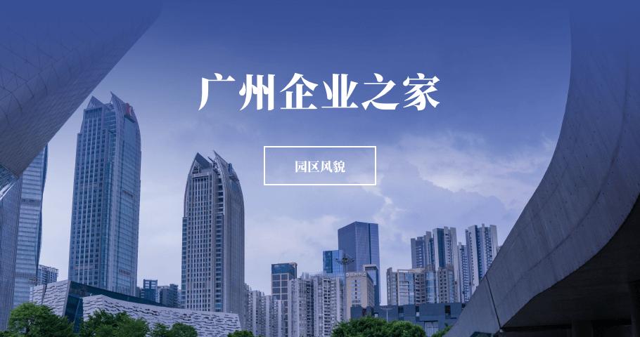 广州企业之家——园区