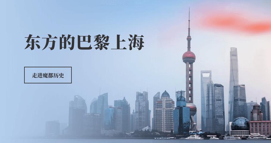 """""""东方的巴黎"""" 上海"""