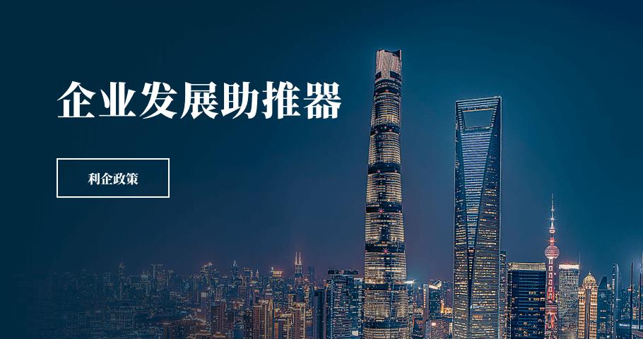 为上海助力,引领经济发展