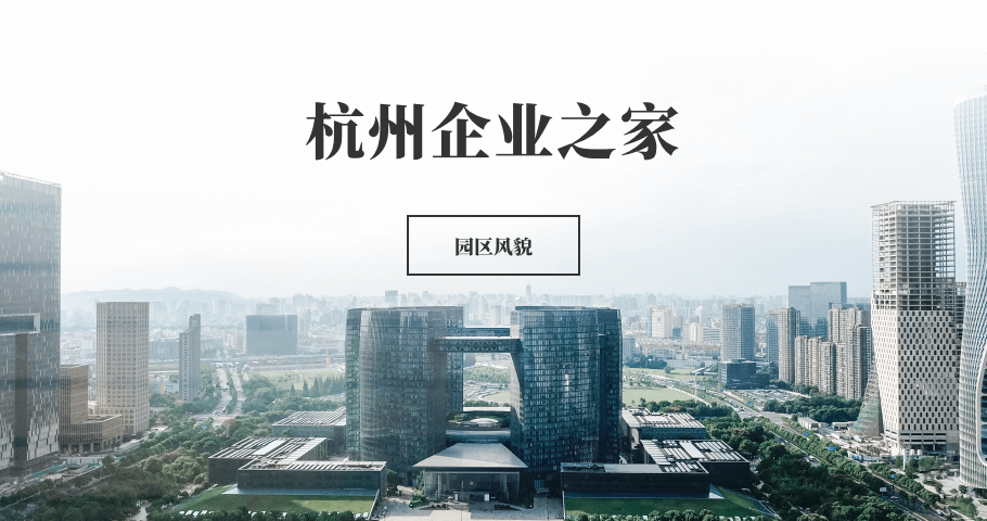 杭州企业之家——园区