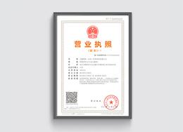 荔湾区企业注册资本增加