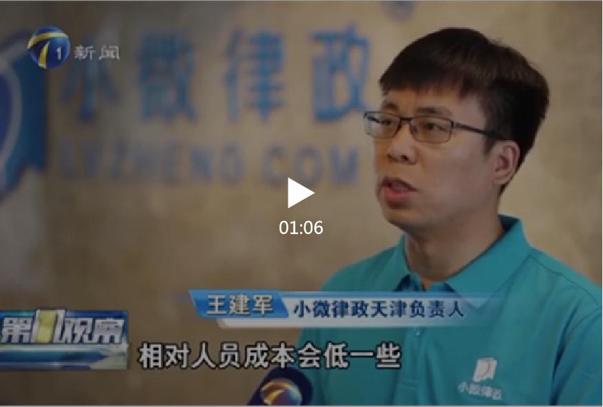 小微律政天津分公司