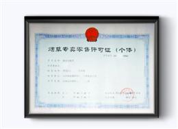 道里区烟草专卖零售许可证申请