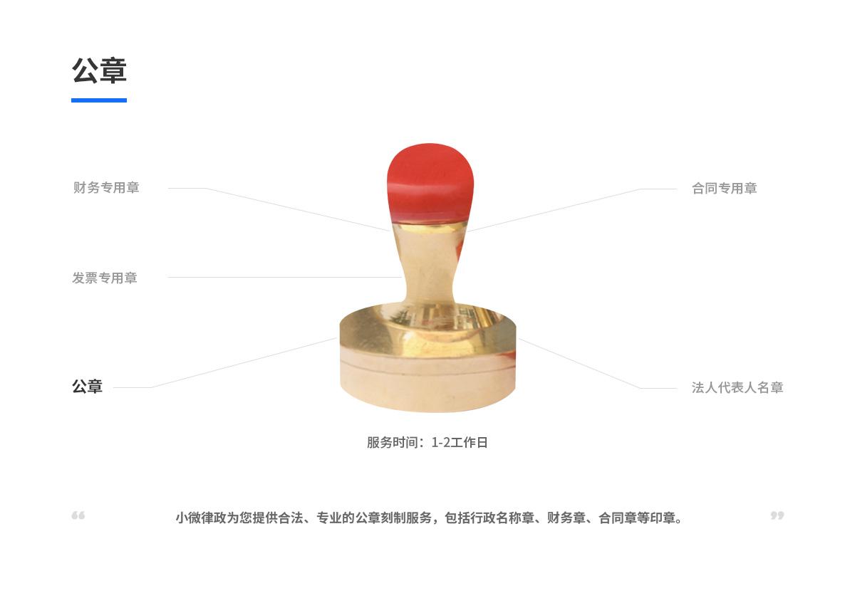 公章(中文印章,铜章)51296141041042830